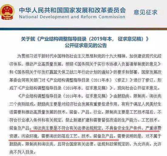 国家发改委将虚拟货币挖矿列为淘汰类产业!