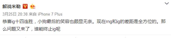 IG今年强势起飞,网友称只有辣个男人回归才能阻挡了?
